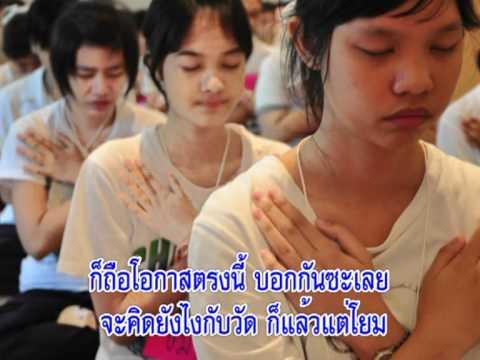 ๐๑ เพลงกรุณาฟังให้หมด ร อ สุธี สุขสากล