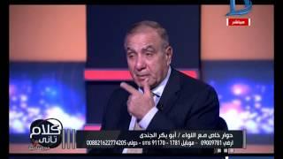 كلام تانى  أبو بكر الجندى: الأسر التى تحصل على أقل من 2072 جنيه شهريا تعتبر تحت خط الفقر