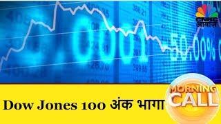 Dow Jones 100 अंक भागा   Morning Call   Business News   17th Oct   CNBC Awaaz