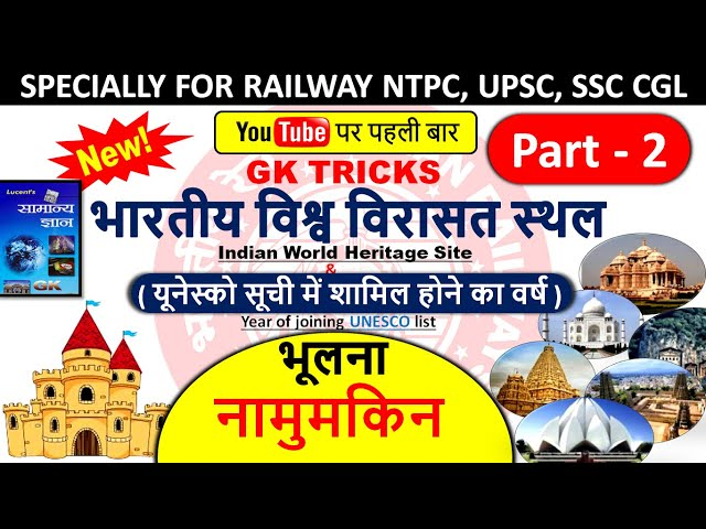 Gk Tricks: UNESCO World Heritage Sites in India | Part - 2