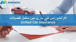 United Insurance - Auto Sure Plan (Car Insurance)