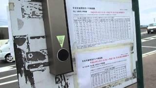 両備バス【甲浦郵便局前停留所】何かのスイッチ?