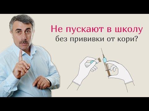 Не пускают в школу без прививки от кори? | Доктор Комаровский