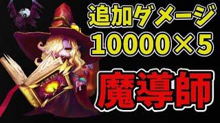 【サマナーズウォー】新モンスター火魔導師が追加ダメージ10000×5を出せる最強モンスターだったwww