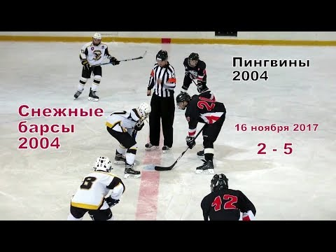 МОМЕНТЫ+ГОЛЫ Снежные барсы 2004 - Пингвины