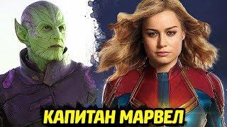 """ПЕРВЫЙ ВЗГЛЯД НА """"КАПИТАН МАРВЕЛ"""""""
