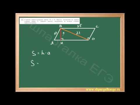 Задача на нахождение высоты параллелограмма