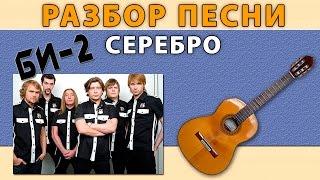 """Разбор песни """"СЕРЕБРО""""  Би 2"""