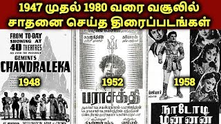 Highest Grossing Tamil Movies 1947 To 1980 | தமிழ்