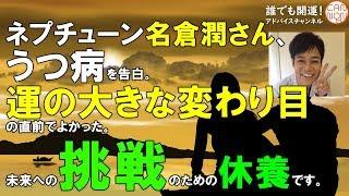 こんにちは。開運CANNONコンサルタント 柴山幸一郎です。 連日の猛暑、大丈夫でしょうか。 今回、ピックアップしたのは、名倉潤さん。 うつ病...