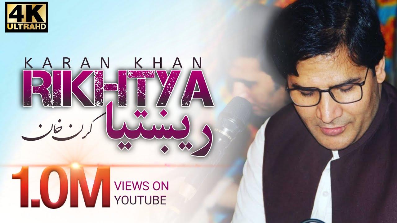 Karan Khan - Rikhtya - (Official) - Ahang - 4K(Video) پښتو موسیقي اهنګ البم (رښتیا)