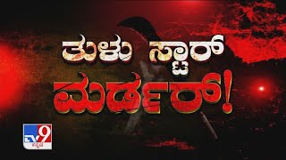TV9 Warrant: New twist to Surendra Bantwal murder case