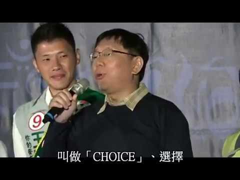 20141105 柯P「台北調改變成真音樂會」 柯文哲 柯P