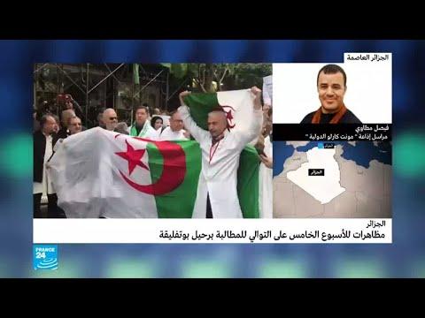الجزائر: توقعات بأن تكون الجمعة الخامسة من الاحتجاجات الأكبر في الحراك الشعبي  - نشر قبل 2 ساعة