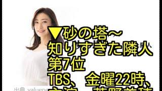 砂の塔〜知りすぎた隣人 TBS、金曜22時、主演・菅野美穂 公式サイト:ht...