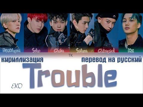 EXO (엑소) - Trouble [ПЕРЕВОД НА РУССКИЙ/КИРИЛЛИЗАЦИЯ Color Coded Lyrics]