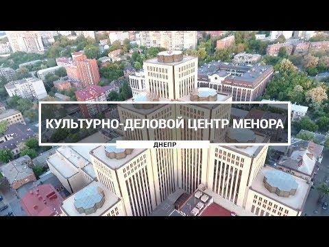 Культурно деловой центр Менора, Днепр. Как выглядит парк Центр Менора с высоты