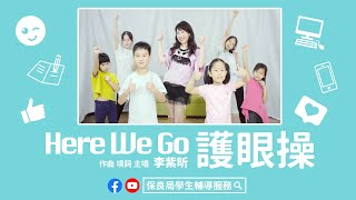 Publication Date: 2020-09-12 | Video Title: 李紫昕 Purple姐姐 -《Here We Go 護眼操》