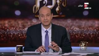 كل يوم - طلب عمرو اديب من مجلس قضايا الدولة