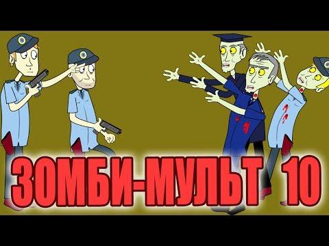 Зомби мульт 10