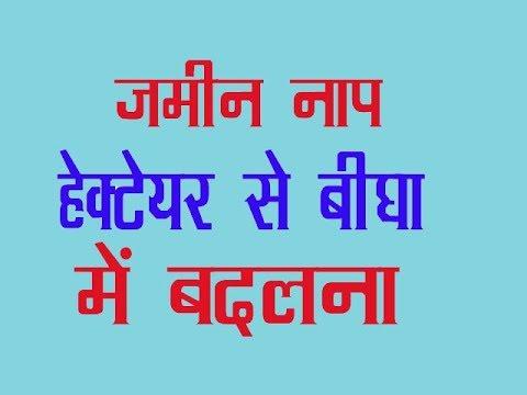 how to convert hectare to bigha हेक्टेयर से बीघा मे बदलना