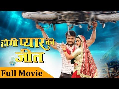 Hogi Pyar Ki Jeet - Khesari Lal Yadav | Bhojpuri Full Movies 2017 | New Movies 2017