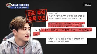 [HOT] a singer suspected of buying drugs,섹션 TV 20190613