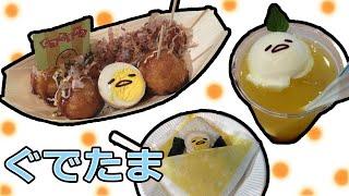 Gudetama Cafe ぐでたまカフェ@スカイツリータウン thumbnail