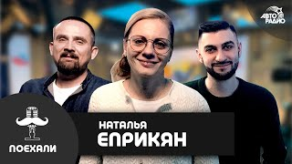 Наталья Еприкян - есть ли цензура в Comedy Woman и почему не смотрит КВН