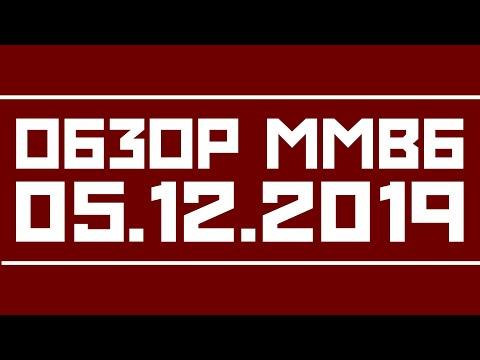 Обзор ММВБ на 05.12.2019 + Доллар + Золото + BRENT