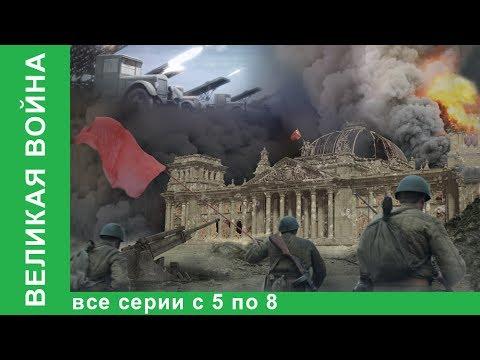 Великая война. Документальные