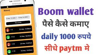 Boom Wallet  App se paisa kais…