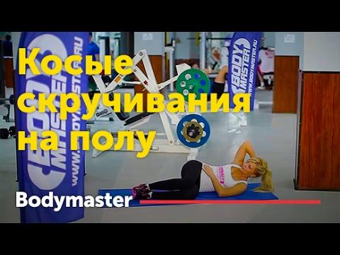 bodymaster : Косые скручивания на полу (женская версия)