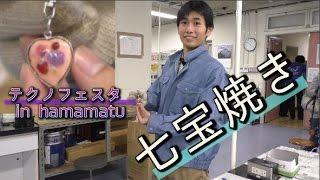 世界にひとつだけ☆七宝焼き-テクノフェスタin浜松2015 静岡大学