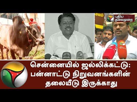 Intervention of multinational corporations on Chennai Jallikattu: Rajesh vs Rajasekar