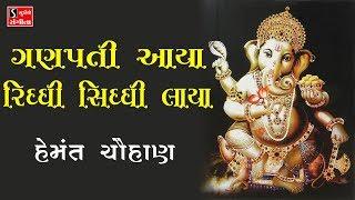 Ganpati Bapa Special Song 2017 - Ganpati Festival - Hemant Chauhan