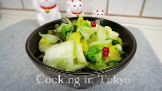 Закуска из пекинской капусты по-японски. ЯПОНСКАЯ КУХНЯ рецепты. Cooking In Tokyo.