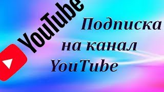 ЗАЧЕМ ПОДПИСЫВАТЬСЯ НА КАНАЛ YouTube? Как подписаться на канал Ютуб. Зачем видеоблогеру подписчики.