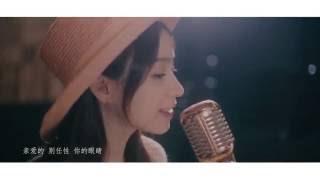 告白氣球-周杰倫(周二珂 cover)