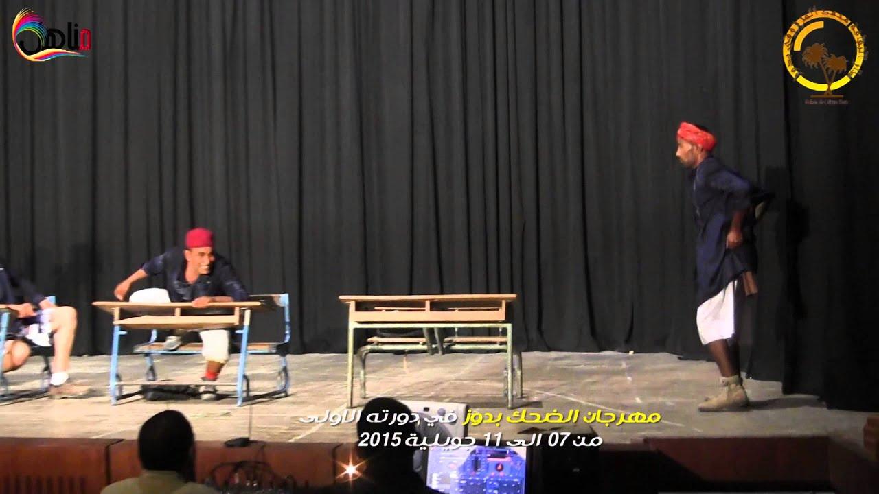 مقتطفات مسرحية الرابعة دل انتاج دار الثقافة دوز ضمن فعاليات مهرجان الضحك بدوز في دورته الاولى