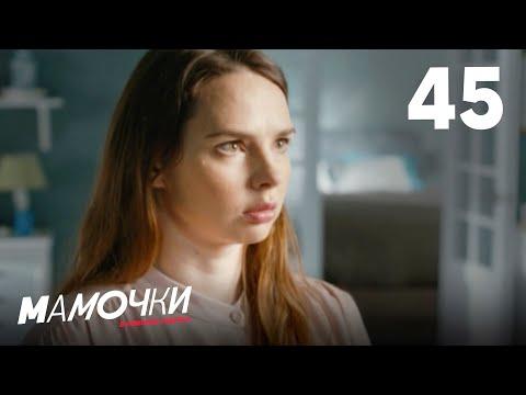 Мамочки | Сезон 3 | Серия 5 (45)