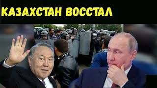 Казахстан не принял сценарий Путина.