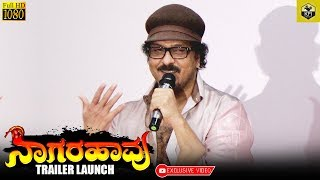 Ravichandran Speaks About His Father & Director Puttanna Kanagal | Crazy Star | Nagarahaavu 2018