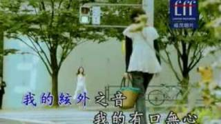 Christine Fan 范瑋琪 - Yi Ge Xiang Xia Tian Yi Ge Xiang Qiu Tian 一个像夏天一个像秋天