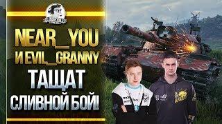 Near_You и Evil_GrannY - ТАЩАТ ПРОИГРАННЫЙ БОЙ!