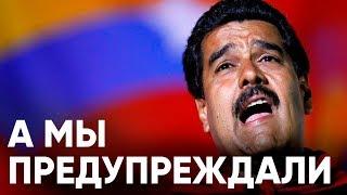 Кажется, Венесуэлу приговорили к войне