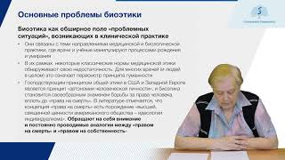 2.0.3 Основные проблемы биоэтики. Медицина и общество - Герасимова Наталья Ивановна