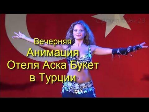Вечерняя Анимация Отеля Аска Букет в Турции