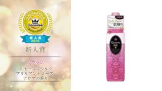 cosmeベストコスメアワード2016 新人賞 http://www.cosme.net/best...
