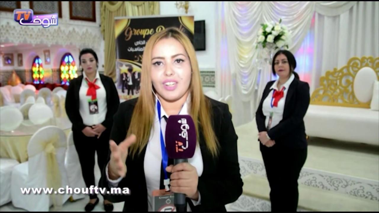 سابقة بالمغرب..أول خروج إعلامي لفرقة نساء الأمن الخاص لمنع التصوير في المناسبات